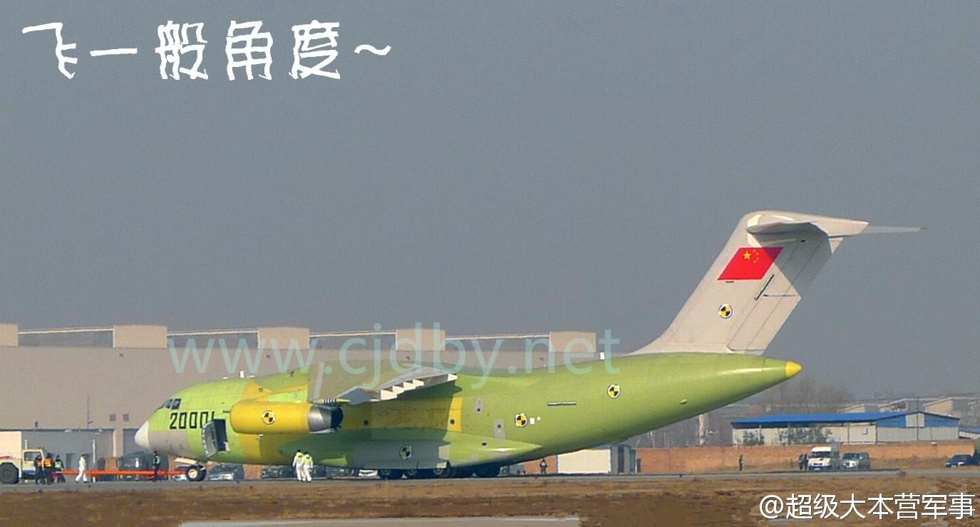 Xian Y-20 avion de transport Y20-3