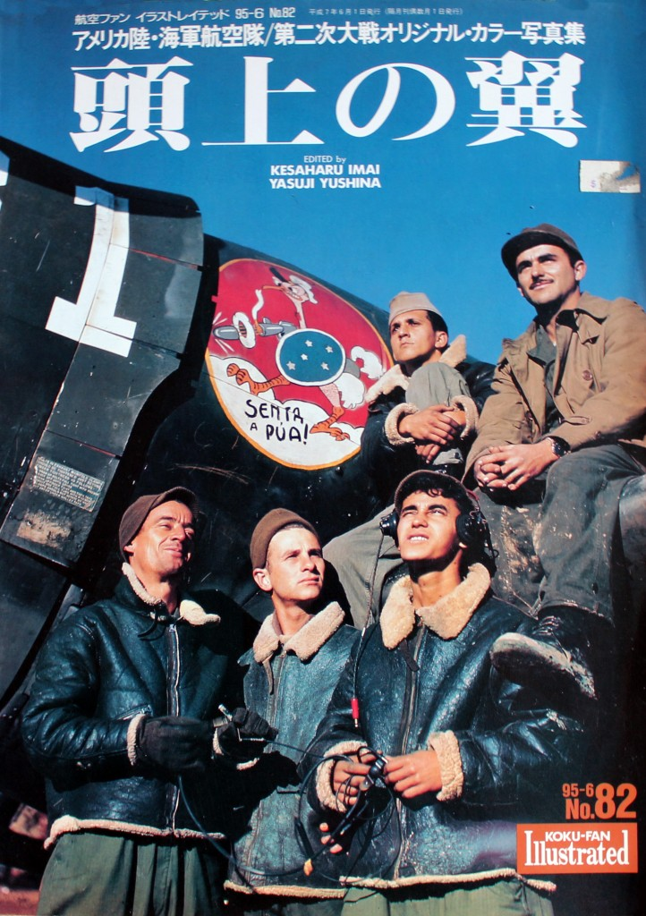 Militares da FAB em foto da USAAF, na capa da revista japonesa Koku Fan